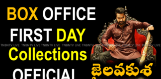 Jai Lava Kusa Movie official First Day Box Office Collections   Review   Rating   jr ntr   ntr arts