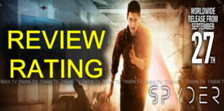 Spyder movie Review | Rating | First Day Box office collections | Mahesh Babu | Rakul Preet Singh