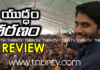 Yuddham Sharanam Movie Review | Rating | Live Updates | Naga Chaitanya | Lavanya Tripathi